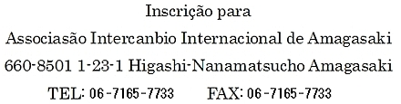 申し込みは、電話・FAX・E-mail・郵便 尼崎市国際交流協会 〒660-8571 尼崎市東七松町1−23−1 電話:06-7165-7733 FAX:06-7165-7733