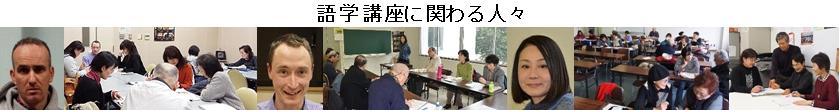 語学講座にかかわる人々