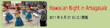 Hawaiian Night in Amagasaki