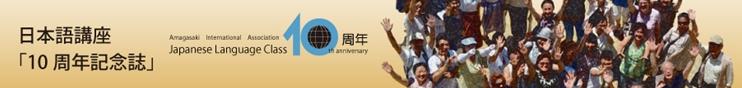日本語講座「10周年記念誌」