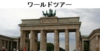 ワールドツアー