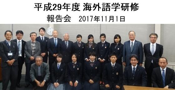 研修報告会2017