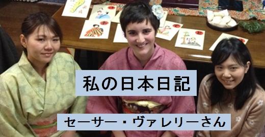 私の日本日記 セーサー・ヴァレリーさん