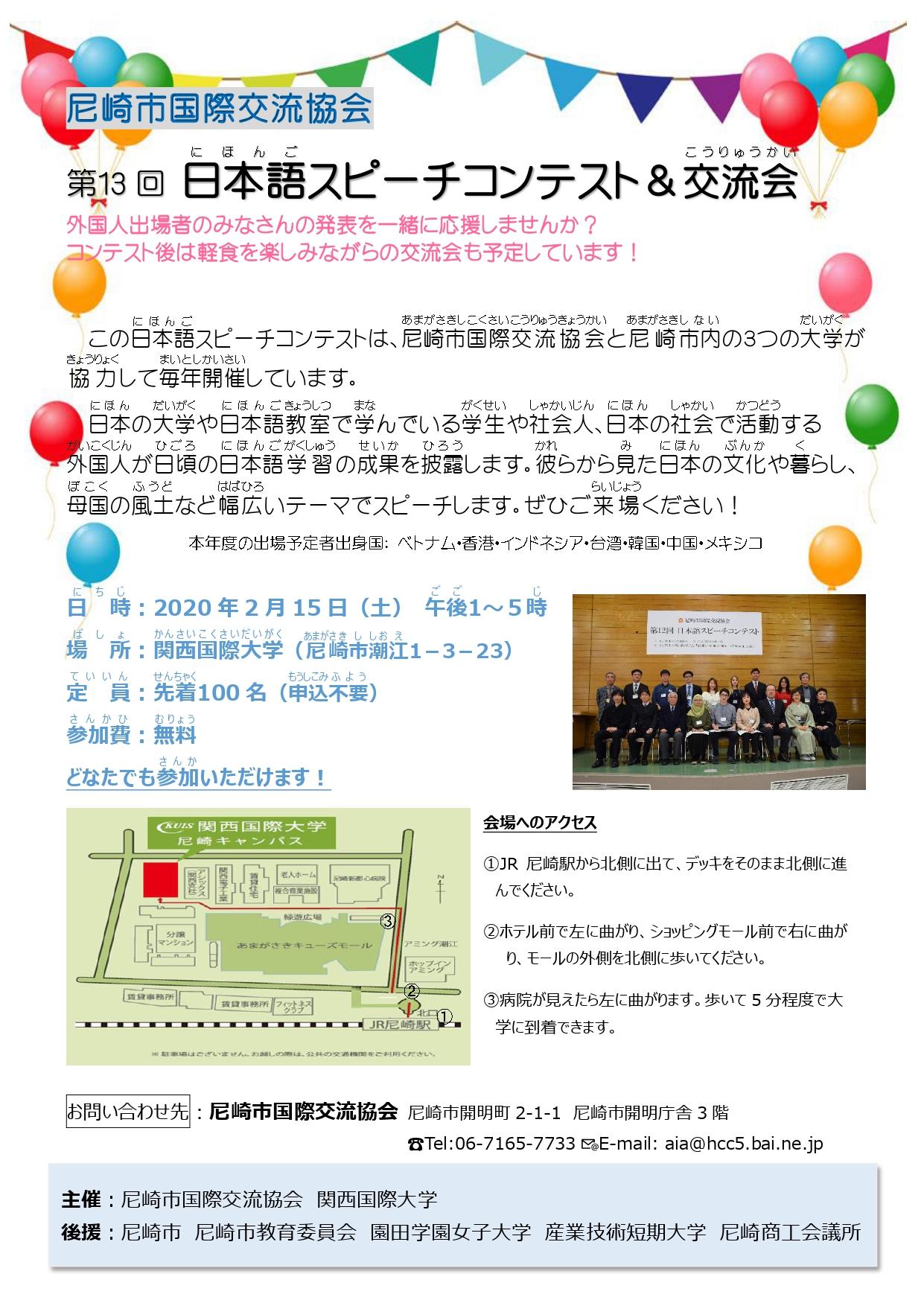 「第13回 日本語スピーチコンテスト」案内