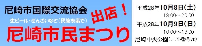 ShiminMatsuriH28