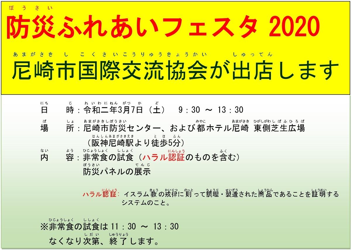 AIA_bosai2003