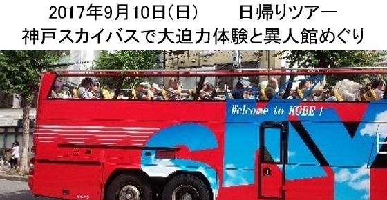 tour1709