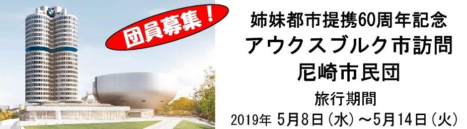 Shimindan2019