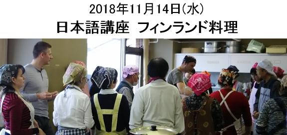 jpn181114